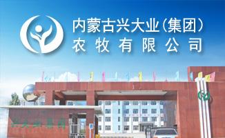 内蒙古兴大业(集团)农牧有限公司