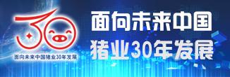 面向未来中国猪业三十年发展