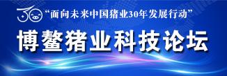 博鳌猪业科技论坛