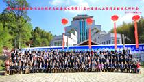 第十一届AI会议会议盛况