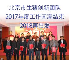 北京市生猪创新团队2017年度工作圆满结束,2018再出发