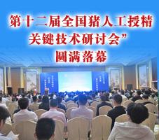 12届AI会会议纪要;
