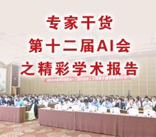 专家干货,第十二届AI会之精彩学术报告